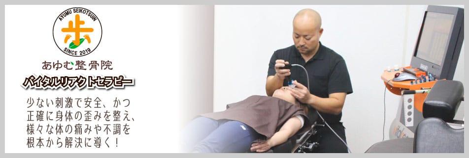 あゆむ整骨院 hs training 鹿児島|運動を楽しむ人のボディケア・システム